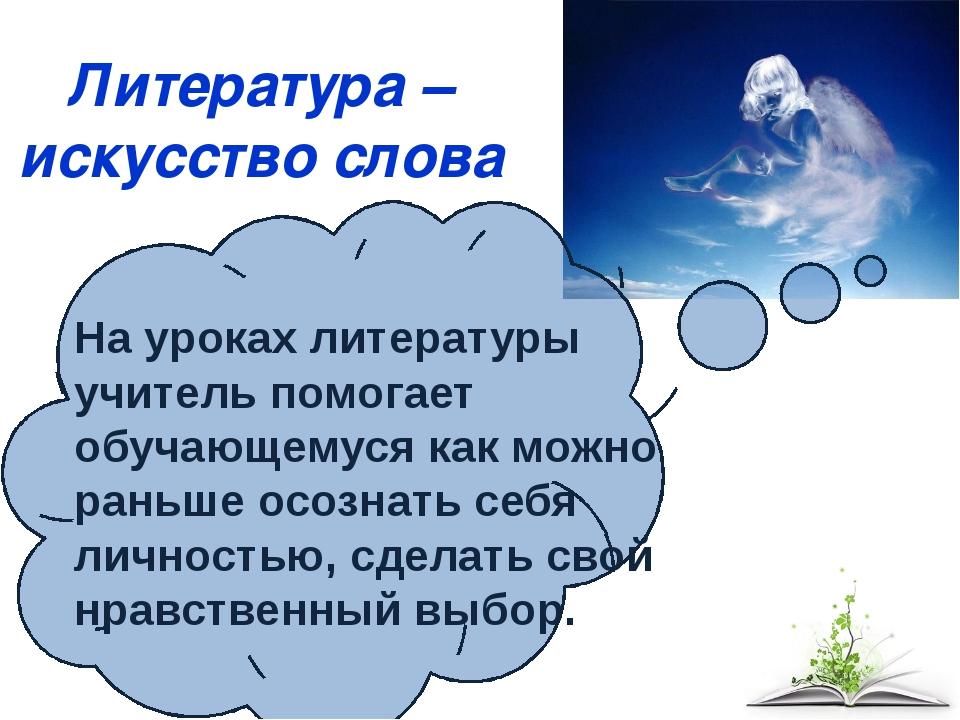 Литература – искусство слова На уроках литературы учитель помогает обучающему...