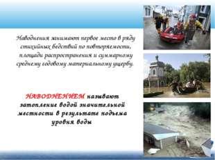 НАВОДНЕНИЕМ называют затопление водой значительной местности в результате под