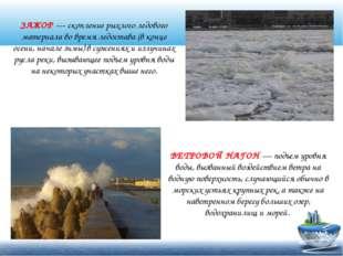ВЕТРОВОЙ НАГОН — подъем уровня воды, вызванный воздействием ветра на водную п