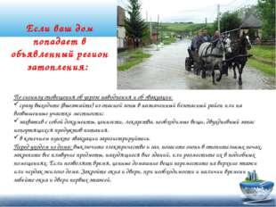 По сигналу оповещения об угрозе наводнения и об эвакуации сразу выходите (вые