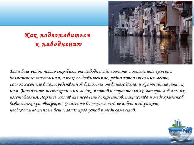 Если ваш район часто страдает от наводнений, изучите и запомните границы возм...