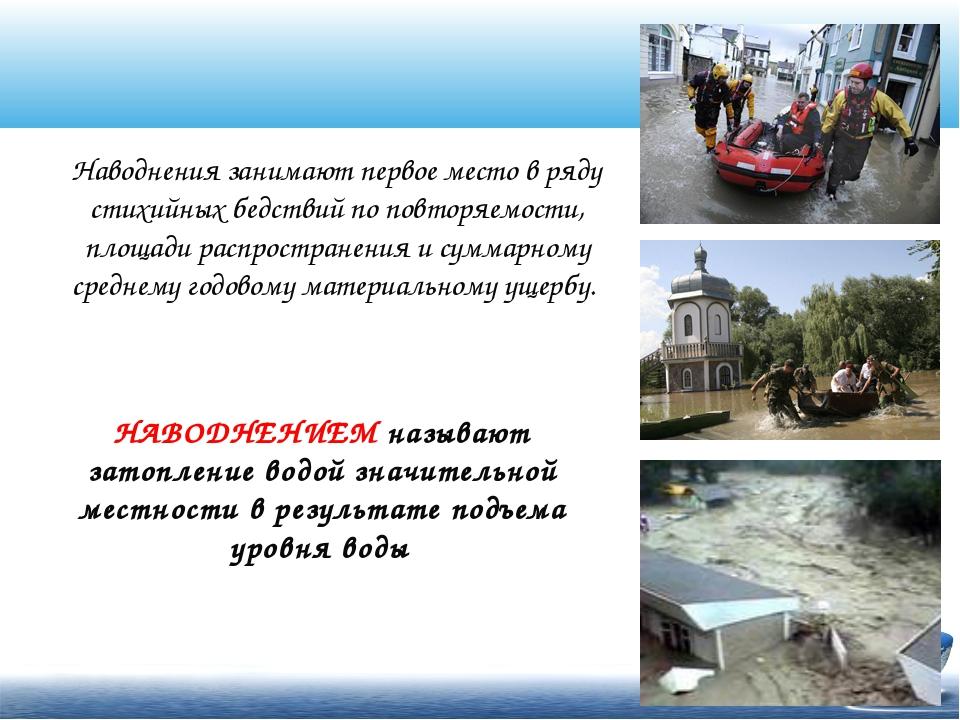 НАВОДНЕНИЕМ называют затопление водой значительной местности в результате под...