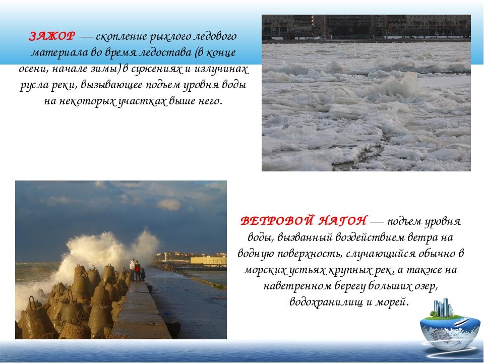 ВЕТРОВОЙ НАГОН — подъем уровня воды, вызванный воздействием ветра на водную п...