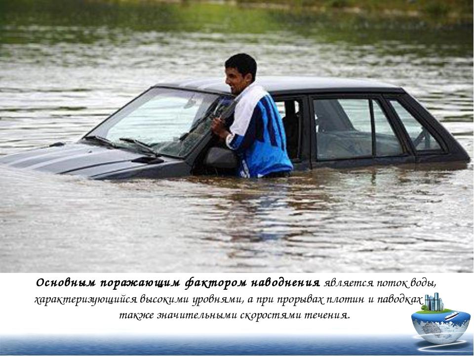 Основным поражающим фактором наводнения является поток воды, характеризующийс...