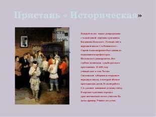 Пристань « Историческая» Каждый из вас видел репродукцию с талантливой картин