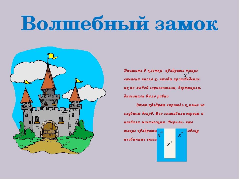 Волшебный замок Впишите в клетки квадрата такие степени числа х, чтобы произв...