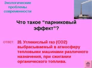 """Экологические проблемы современности Что такое """"парниковый эффект""""? ОТВЕТ: 20"""