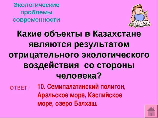Экологические проблемы современности Какие объекты в Казахстане являются резу...
