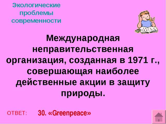 Экологические проблемы современности ОТВЕТ: 30. «Greenpeace» Международная не...