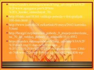 https://yandex.ru/images/search?img_url=http%3A%2F%2Fwww.agregator.pro%2Ffoto