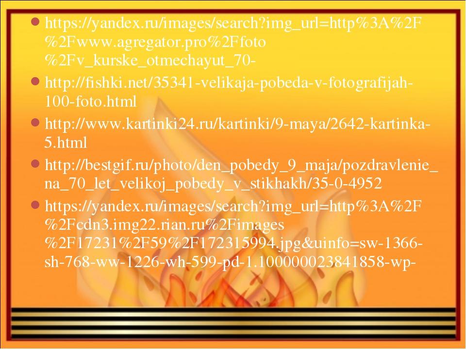 https://yandex.ru/images/search?img_url=http%3A%2F%2Fwww.agregator.pro%2Ffoto...