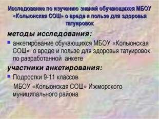 Исследование по изучению знаний обучающихся МБОУ «Колыонская СОШ» о вреде и п