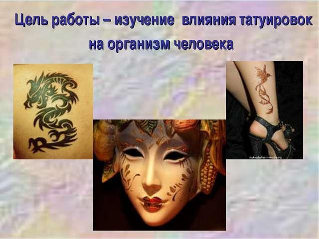 Цель работы – изучение влияния татуировок на организм человека