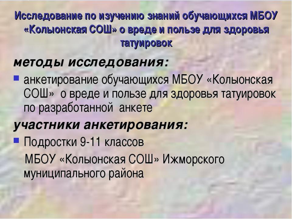 Исследование по изучению знаний обучающихся МБОУ «Колыонская СОШ» о вреде и п...