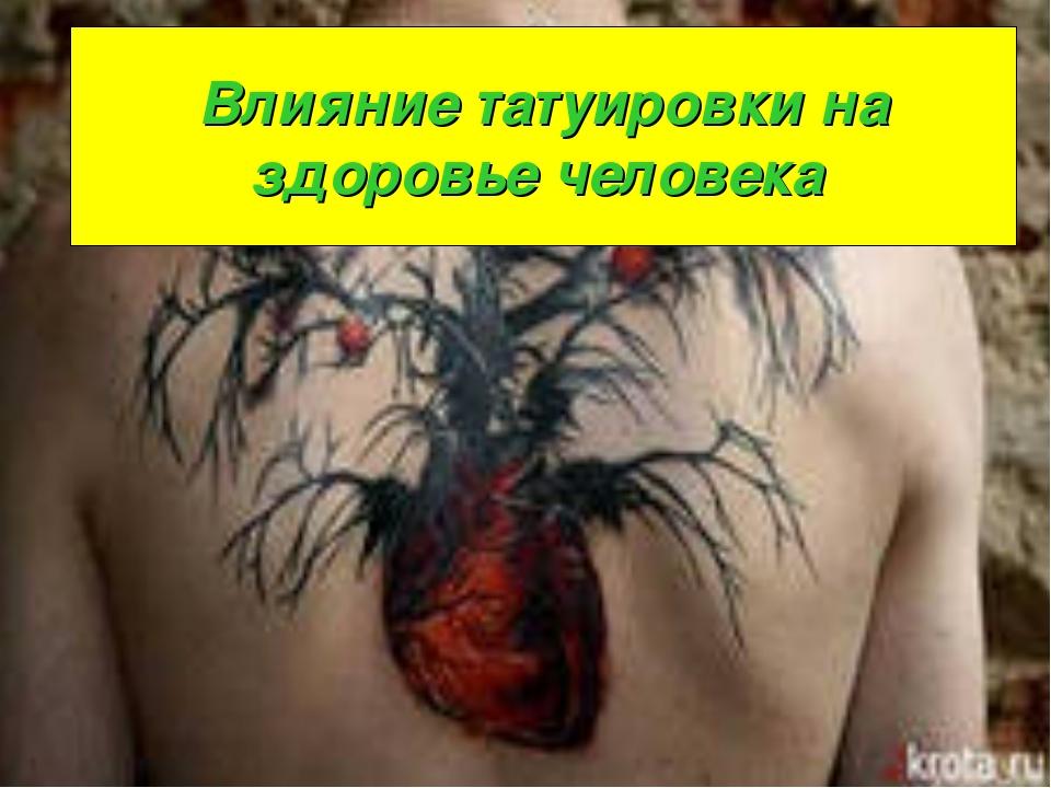 Влияние татуировки на здоровье человека