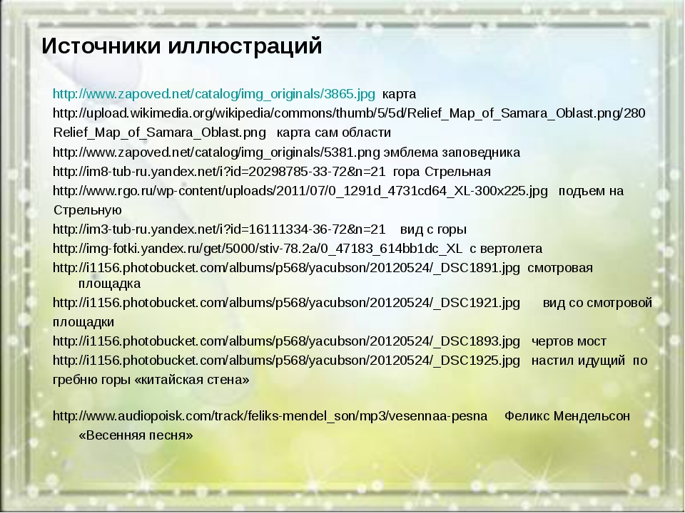 Источники иллюстраций http://www.zapoved.net/catalog/img_originals/3865.jpg к...