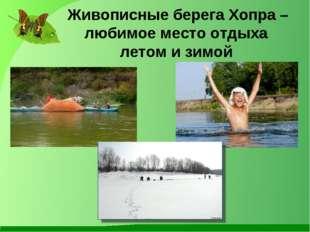 Живописные берега Хопра – любимое место отдыха летом и зимой