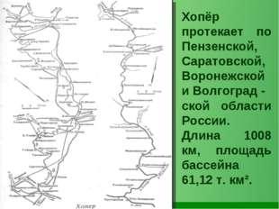 Хопёр протекает по Пензенской, Саратовской, Воронежской и Волгоград - ской об
