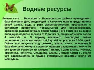 Водные ресурсы Речная сеть г. Балашова и Балашовского района принадлежит басс