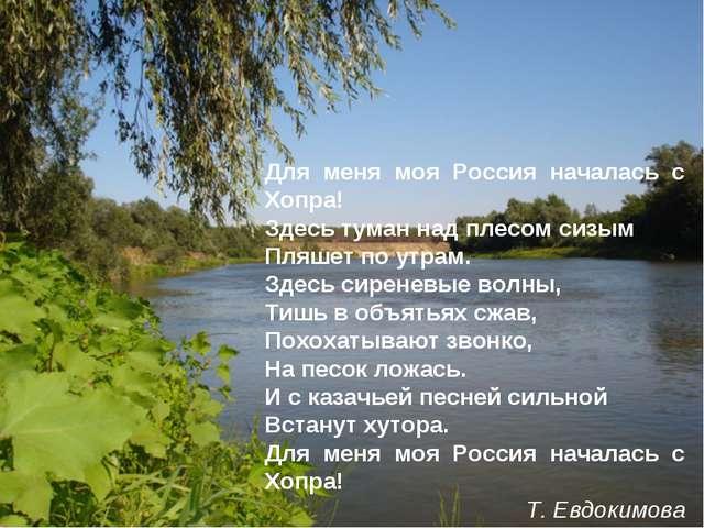 Для меня моя Россия началась с Хопра! Здесь туман над плесом сизым Пляшет по...