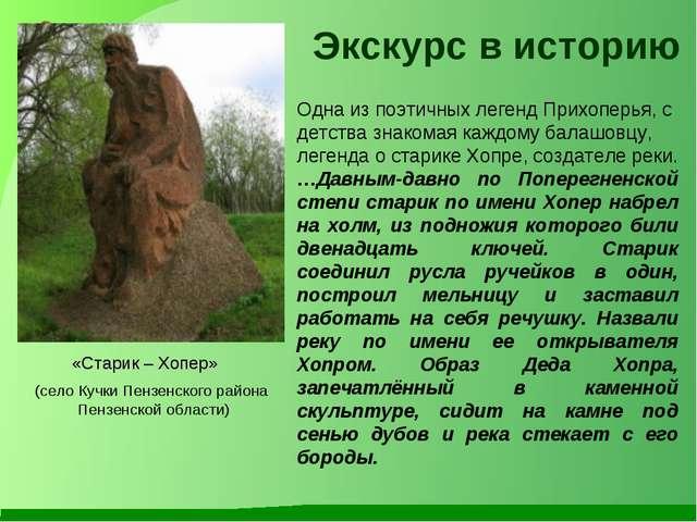 Экскурс в историю Одна из поэтичных легенд Прихоперья, с детства знакомая каж...