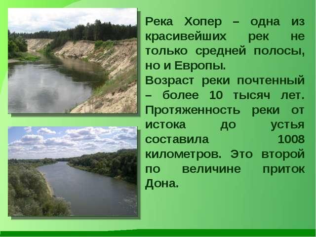 Река Хопер – одна из красивейших рек не только средней полосы, но и Европы. В...