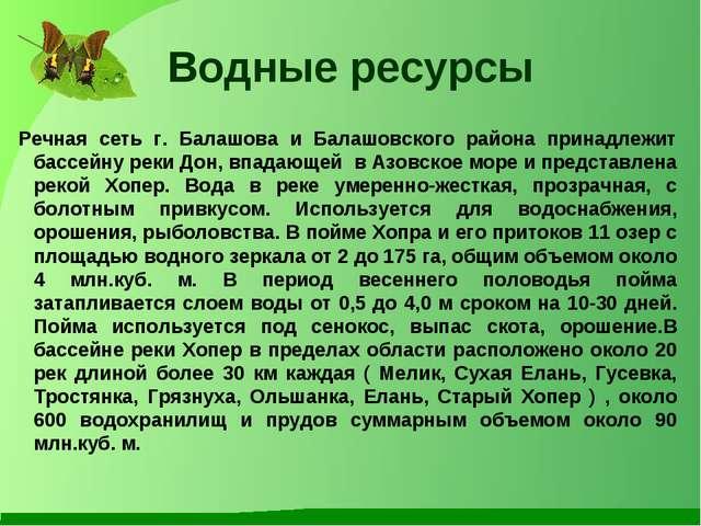 Водные ресурсы Речная сеть г. Балашова и Балашовского района принадлежит басс...