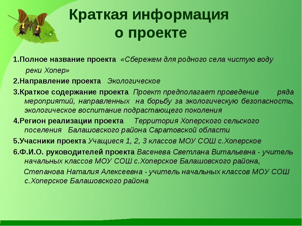 Краткая информация о проекте 1.Полное название проекта «Сбережем для родного...