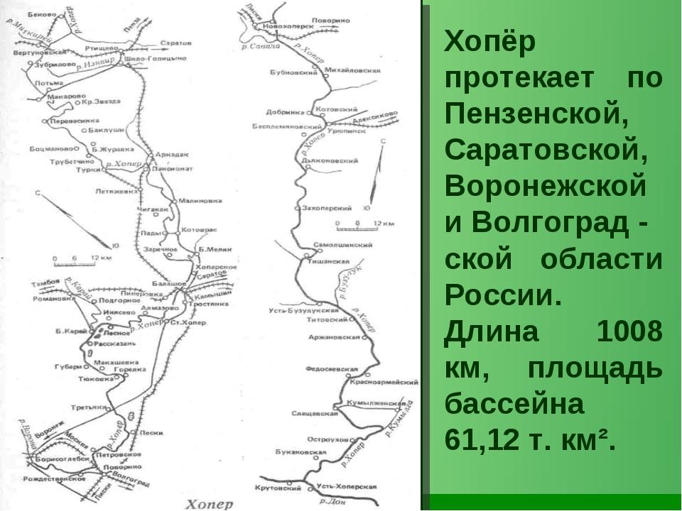 Хопёр протекает по Пензенской, Саратовской, Воронежской и Волгоград - ской об...