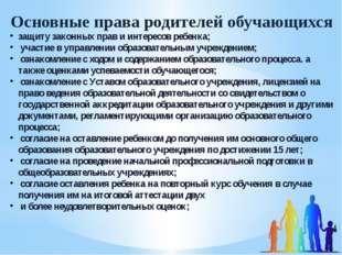 Основные права родителей обучающихся защиту законных прав и интересов ребенка
