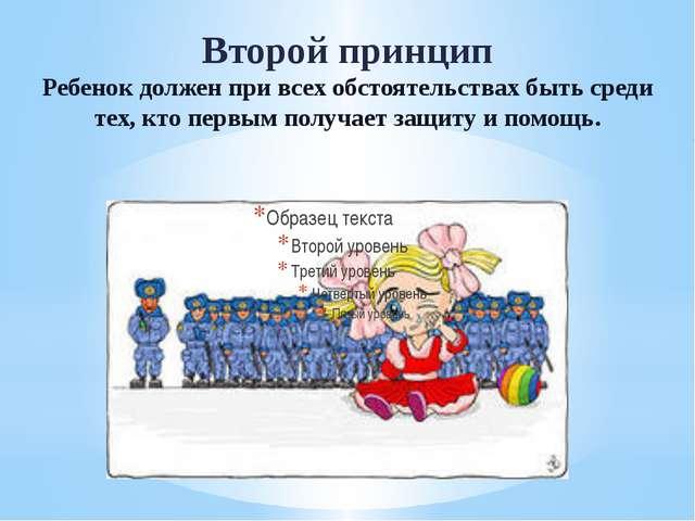 Второй принцип Ребенок должен при всех обстоятельствах быть среди тех, кто пе...