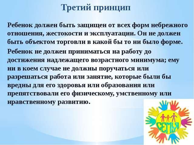 Третий принцип Ребенок должен быть защищен от всех форм небрежного отношения,...