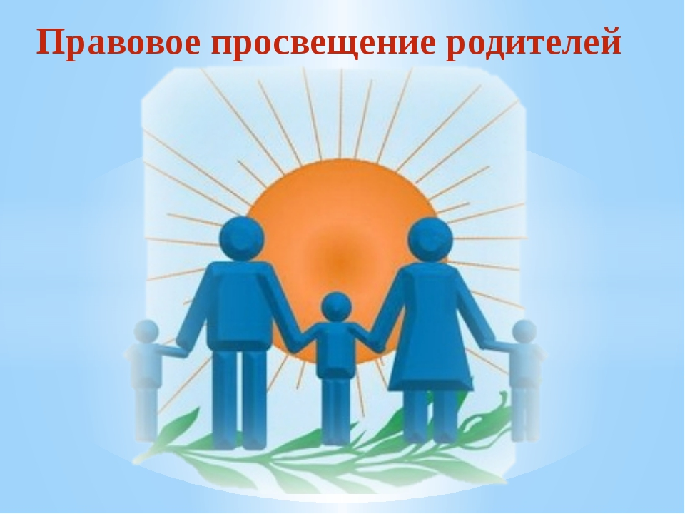 Правовое просвещение родителей