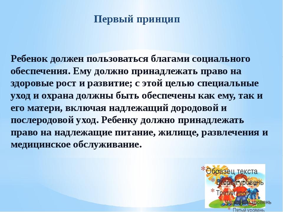 Первый принцип Ребенок должен пользоваться благами социального обеспечения. Е...