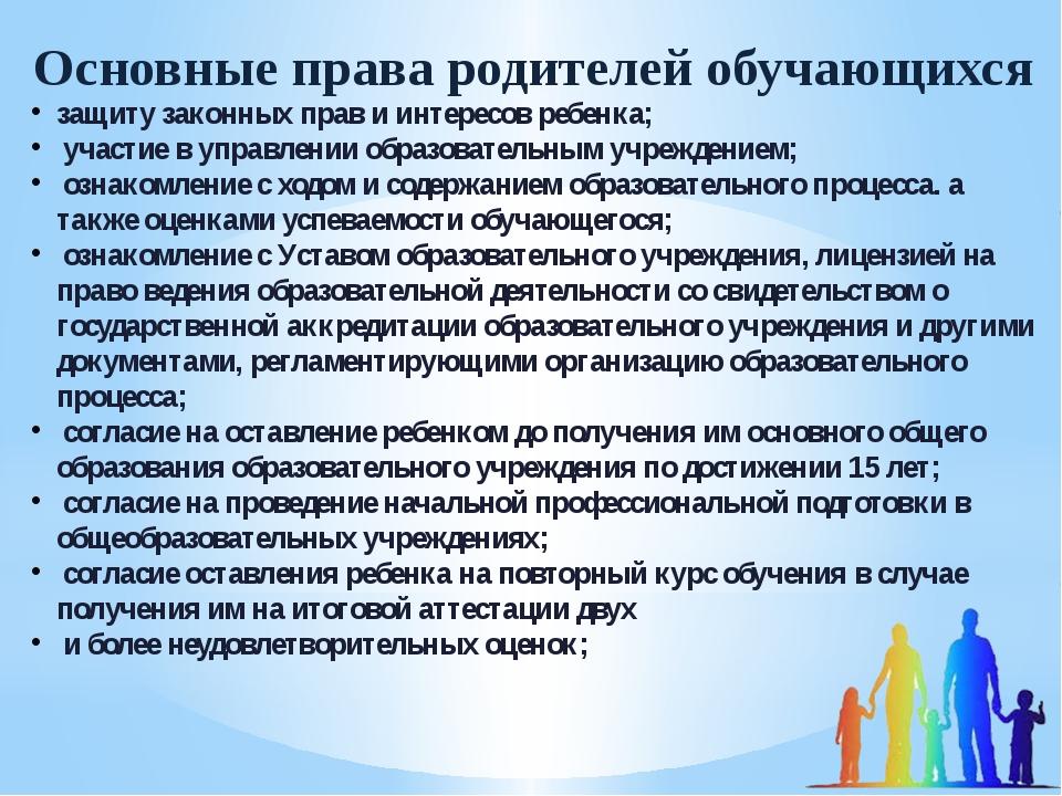 Основные права родителей обучающихся защиту законных прав и интересов ребенка...