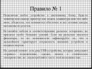 Правило № 1 Подключая любое устройство к системному блоку, будь-то монитор ил
