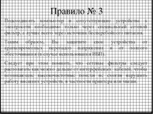Правило № 3 Подсоединять компьютер и сопутствующие устройства к электросети н