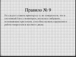 Правило № 9 Не следует ставить принтер на ту же поверхность, что и системный