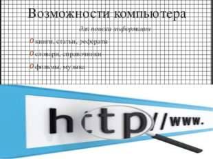 Возможности компьютера для поиска информации книги, статьи, рефераты словари,