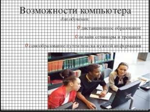 Возможности компьютера для обучения: дистанционное образование онлайн семинар