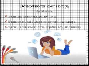 Возможности компьютера для общения: переписываться по электронной почте общен