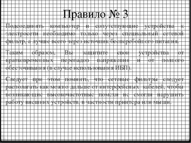 Правило № 3 Подсоединять компьютер и сопутствующие устройства к электросети н...