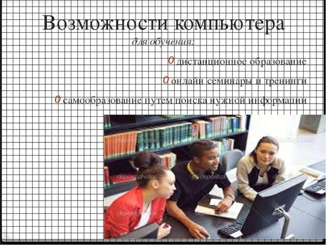Возможности компьютера для обучения: дистанционное образование онлайн семинар...
