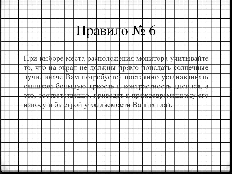Правило № 6 При выборе места расположения монитора учитывайте то, что на экра...