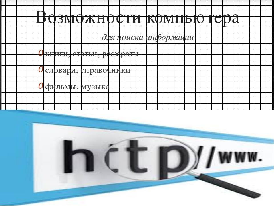 Возможности компьютера для поиска информации книги, статьи, рефераты словари,...