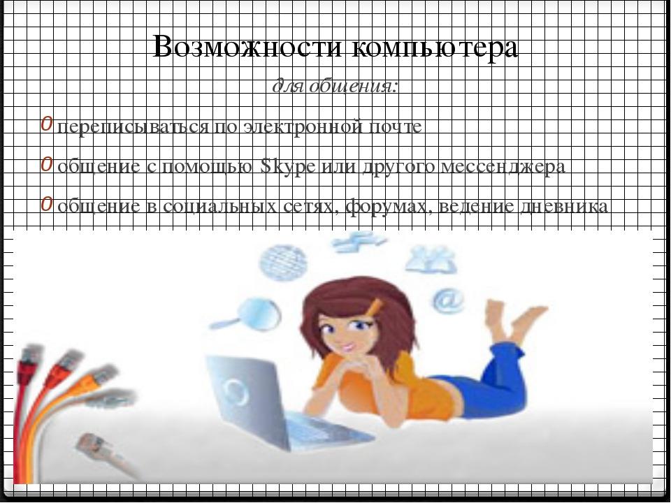 Возможности компьютера для общения: переписываться по электронной почте общен...