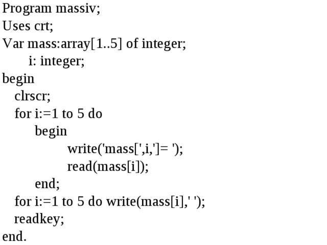Program massiv; Uses crt; Var mass:array[1..5] of іnteger;  і: іnteger; begі...