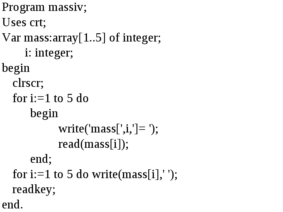 Program massiv; Uses crt; Var mass:array[1..5] of іnteger; 	 і: іnteger; begі...