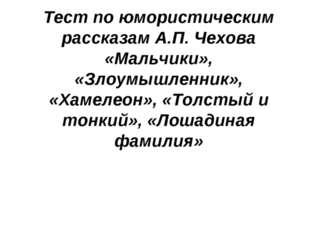 Тест по юмористическим рассказам А.П. Чехова «Мальчики», «Злоумышленник», «Ха