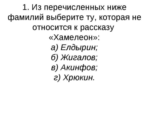 1. Из перечисленных ниже фамилий выберите ту, которая не относится к рассказу...